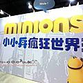 2016.6.27小小兵瘋狂世界展銷會