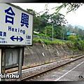 2011.07.25 內灣線-合興車站