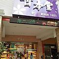 2013/12/13甘本堂-盆栽甜點