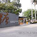橋頭 臺灣糖業博物館