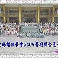 090801-02天祥夏令營