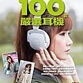 新視聽雜誌-Model/紅豆