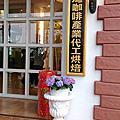 彰化大村進昌咖啡烘焙館