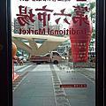 台中西區_金典綠園道商場-「第六市場」「全台第一間百貨公司裡的市場」