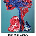 2012經絡是愛是靜心師生展