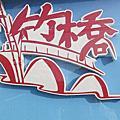 台南七股竹橋國中開講