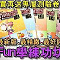 Fun學練功坊文宣及介紹