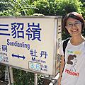 三貂嶺火車遊