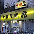 日劇場景朝聖系列