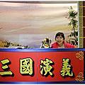 201306_基隆@陽明海洋文化藝術館
