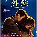 2018電影@外慾(15週年數位修復版)