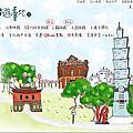20130904-0905 揪遊台北