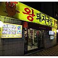 2012-12-10釜山特輯2~海東龍宮寺、海雲臺