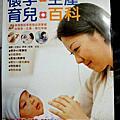 懷孕及寶寶醫療參考書
