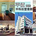 【台中 神岡區】 平價商旅 中科后豐會館