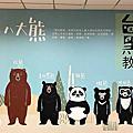 東部台灣黑熊教育館