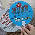 2012.04.29 活力台灣幸福家庭快樂義走