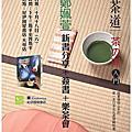【茶道(茶の湯入門)~追加場】*免費參加