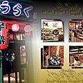(台南) 宇樂居酒屋