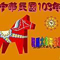 20140101 中華民國103年