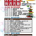 20140420 世界書香日--自在悅讀‧與書共舞