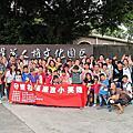 20141026 志工生態暨廉政研習