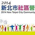 20141109 新北市社區營造博覽會