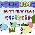 20150101 中華民國104年