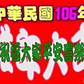 20170101 中華民國106年