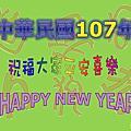 20180101 中華民國107年