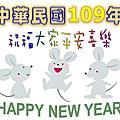 20200101 中華民國109年