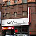 20110201 7號咖啡