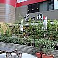 2013年06月28日 寬心園精緻蔬食 (板橋中山店)