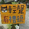 侯硐看貓咪