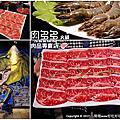 肉多多火鍋-肉品專賣店