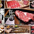 牧島燒肉專門店