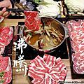 沸騰涮涮鍋-中山店