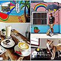 晴天咖啡sunny cafe