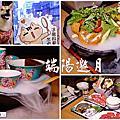 端陽邀月複合式餐廳