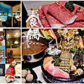 養鍋 Yang Guo 石頭涮涮鍋 桃園龍潭店