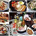 宜蘭米樂餐廳