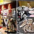 甲賀日式炭火燒肉