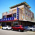 郭鵝肉海產店