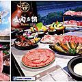 嗑肉石鍋(板橋重慶店)