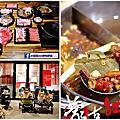 蒙古紅蒙古火鍋三峽店