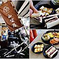 山笠屋日式早午餐