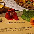 香草料理餐會