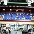 【馬來西亞】[吉隆坡]唐人街