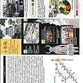 102.日本東京旅遊