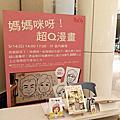 [活動]新竹巨城母親節特別活動_現場人像漫畫